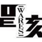 聖刻《 WARES 》の世界